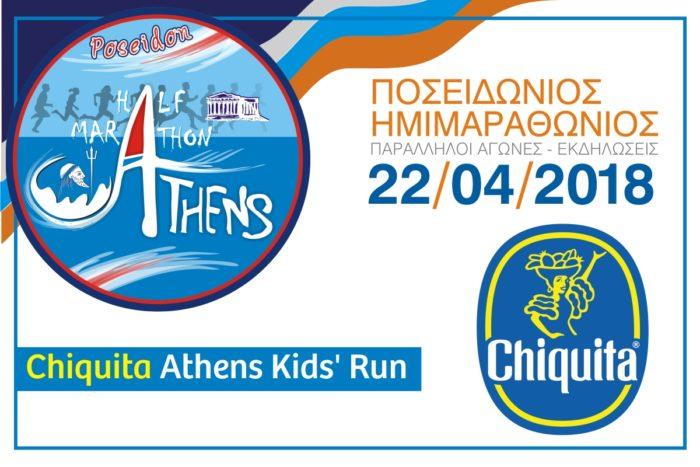 Chiquita_Poseidon Kids Run