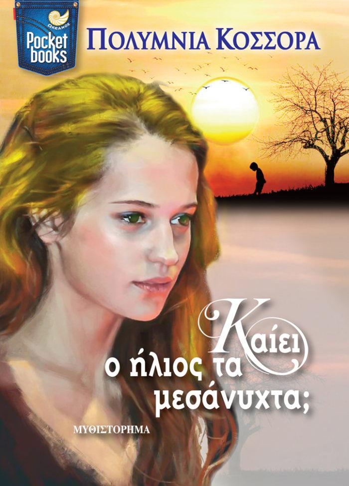 lifemagazinegr_cover_kaiei_o_ilios