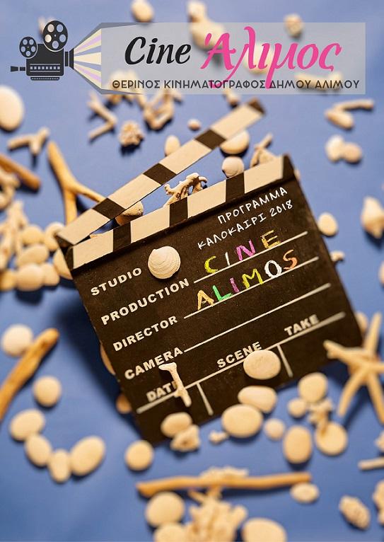 lifemagazinegr_anoigei_to_therino_cinema_alimou (1)