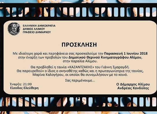 lifemagazinegr_anoigei_to_therino_cinema_alimou (2)