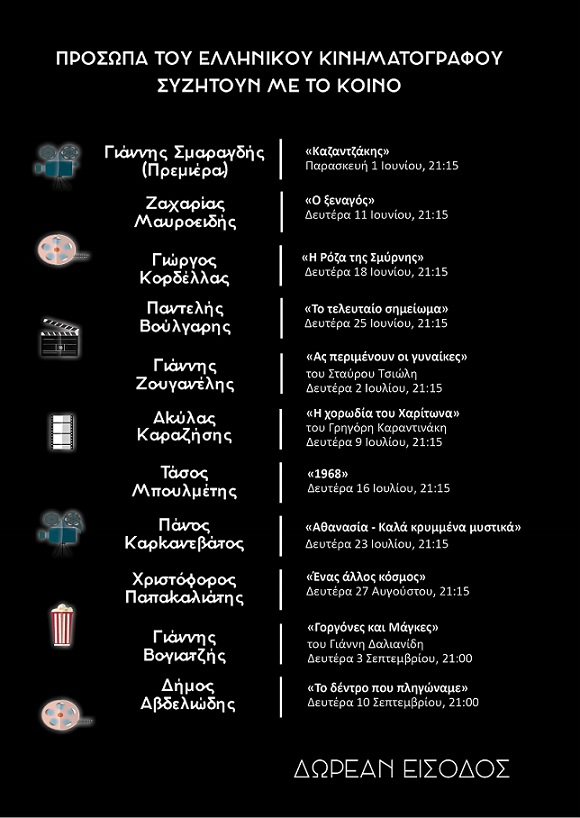 lifemagazinegr_anoigei_to_therino_cinema_alimou (3)