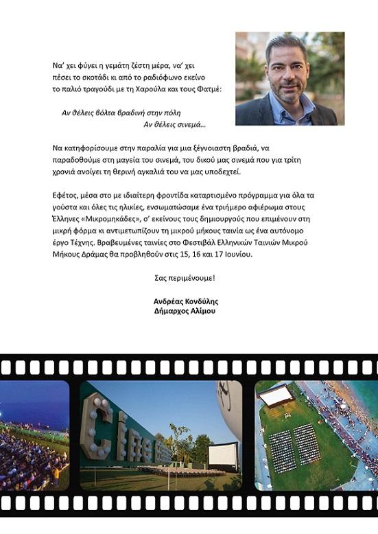 lifemagazinegr_anoigei_to_therino_cinema_alimou (4)