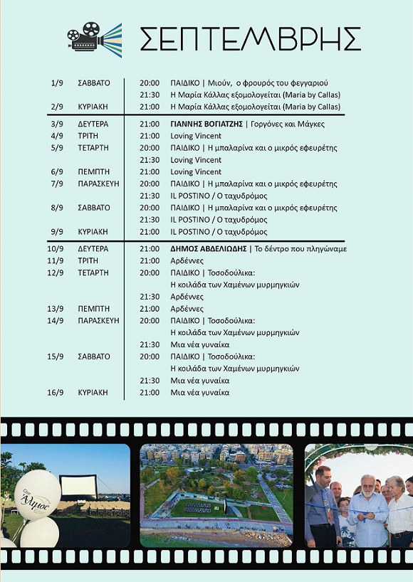 lifemagazinegr_anoigei_to_therino_cinema_alimou_programma_tainion (1)