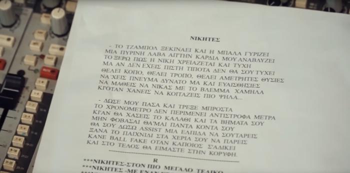 lifemagazinegr_nikites_tragoudi_omadas_promini_peristeriou (2)