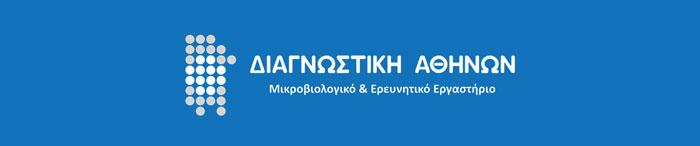 lifemagazinegr_diagnostiki_athinon_vasilis_sideris_proliptikes_eksetaseis (1)