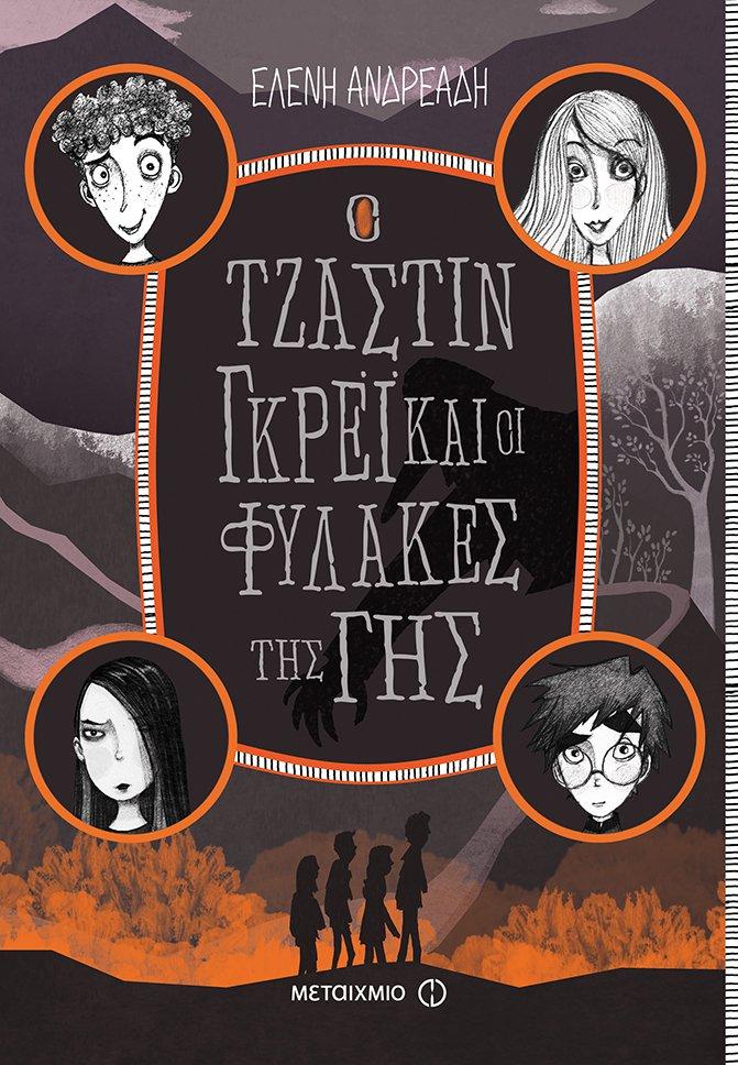 lifemagazinegr_eleni_andreadi_syggrafeas_gine_praktoras_tou_planiti (2)
