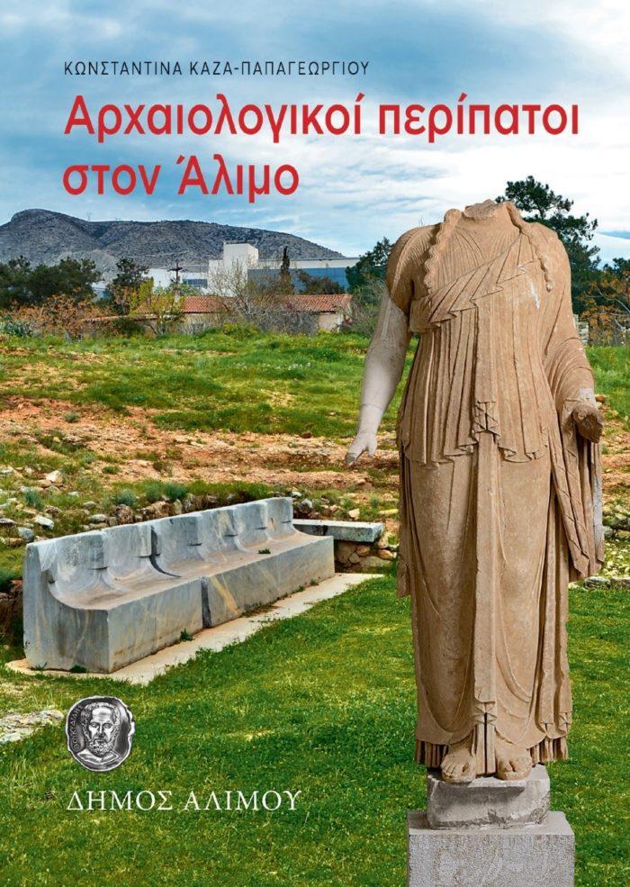 lifemagazinegr_vivlio_dimou_alimou_arxaiologikoi_peripatoi_ston_alimo (1)
