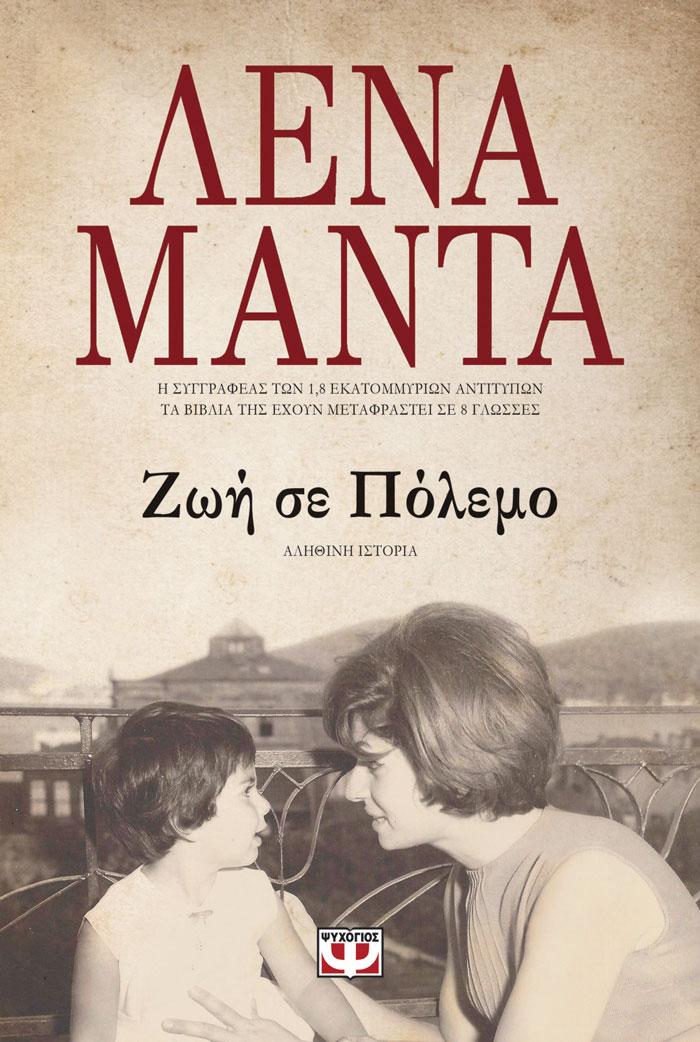 lifemagazinegr_lena_manta_zoi_se_polemo