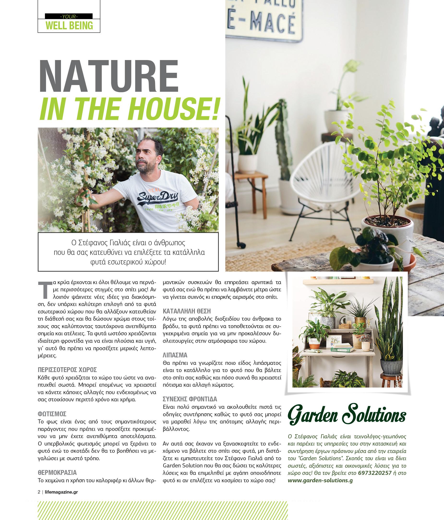 lifemagazine_gardensolutions_fyta_esoterikou_xorou_khpoyrikh