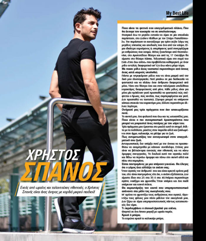 lifemagazine_inteview_spanos
