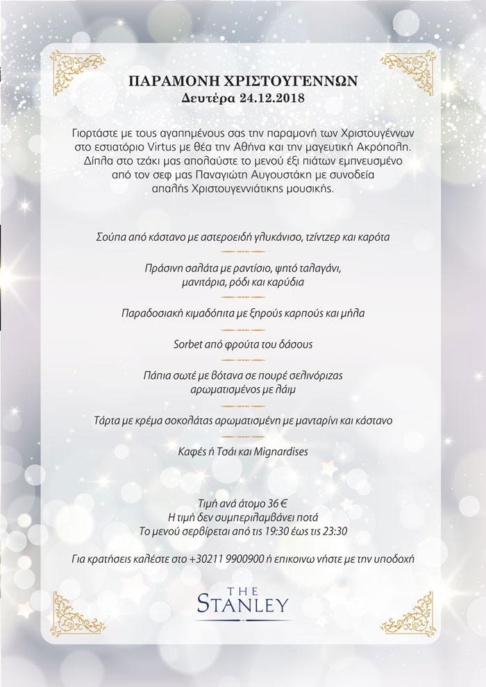 CHRISTMAS-MENU-2